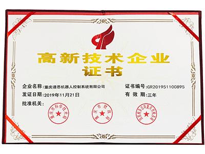 Certificates of Advanced Technology Enterprises