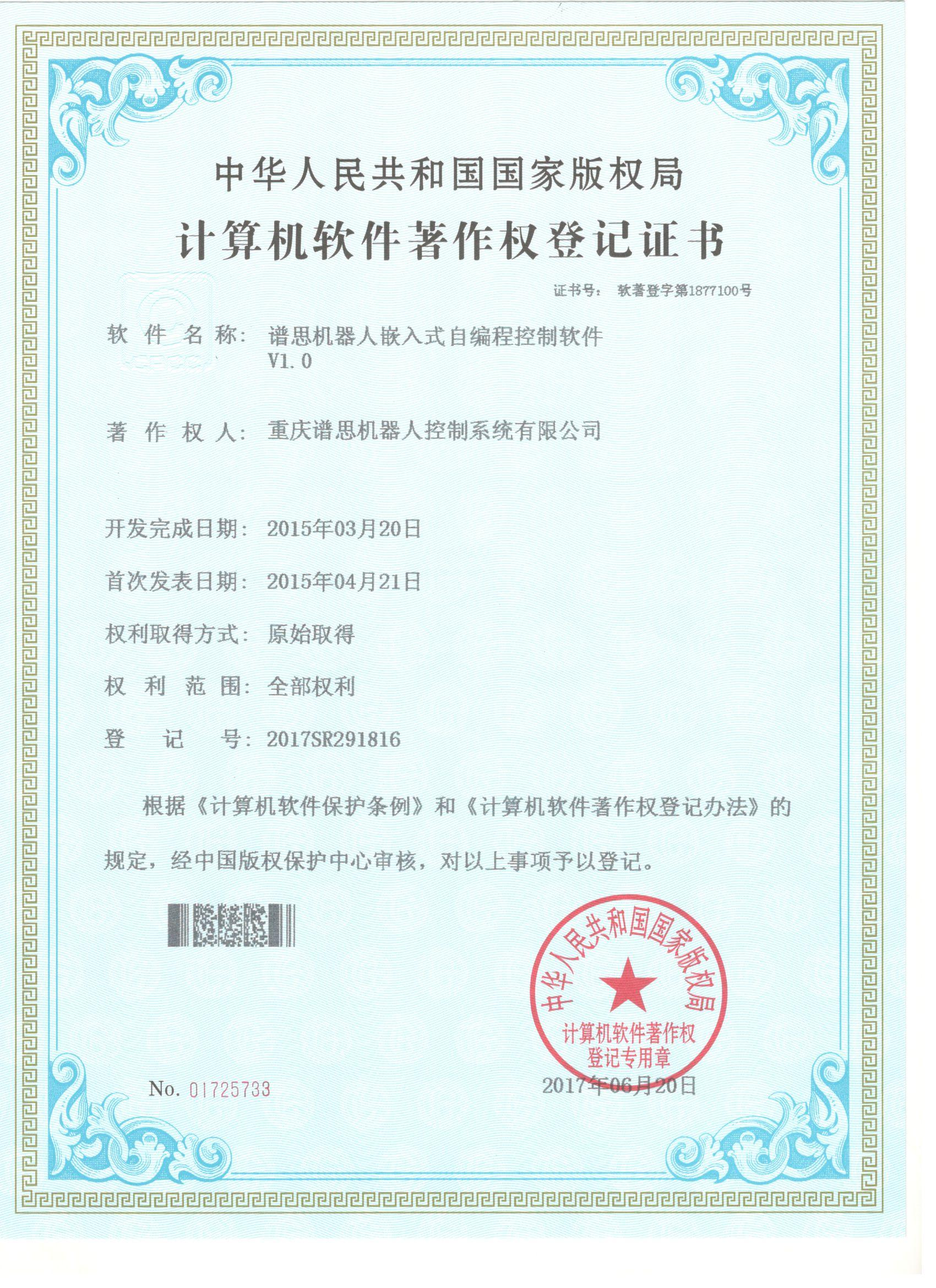 Copyright registration certificate of embedded software banner